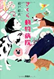 さくら動物病院 (宝島社文庫『日本ラブストーリー大賞』シリーズ)