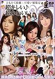 超キレい♪超かわいい Vol.11 (DIA COLLECTION)