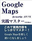 Google Maps JavaScript API V3 実践マスター with jQuery