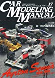 CAR MODELING MANUAL vol.17 (ホビージャパンMOOK 359)