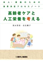 高齢者ケアと人工栄養を考える―本人・家族のための意思決定プロセスノート