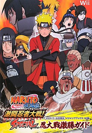 NARUTO-ナルト-疾風伝 激闘忍者大戦!SPECIAL Wii版 忍大戦激勝ガイド タカラトミー公式攻略本 (Vジャンプブックス)