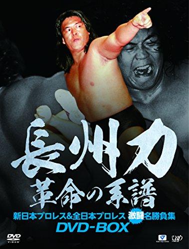 長州力DVD-BOX 革命の系譜 新日本プロレス&全日本プロレス 激闘名勝負集[DVD]
