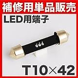 【補修用/スペア】 LED用 T10×42端子 単品販売 LEDルームランプなどに