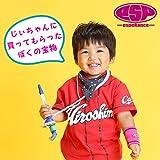 新発売!広島東洋カープ承認【 楽しく吹こう♪スラィリーぴろぴろ笛 】広島カープグッズ スライリー