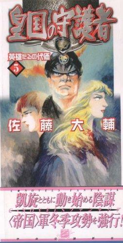 皇国の守護者5 英雄たるの代価 (C★NOVELSファンタジア)