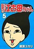 臨死!! 江古田ちゃん(5)