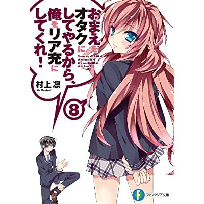 おまえをオタクにしてやるから、俺をリア充にしてくれ!8 (富士見ファンタジア文庫)