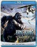 キング・コング 【ブルーレイ&DVDセット 2500円】 [Blu-ray]