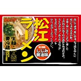 【10袋セット】松江ラーメン しじみ醤油味(生・1袋あたり2食・スープ付)
