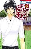 ぽちゃまに(6): 花とゆめコミックス