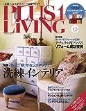 PLUS1 LIVING (プラスワン リビング) 2008年 12月号 [雑誌]