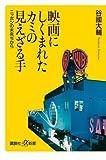 映画にしくまれたカミの見えざる手―ニッポンの未来ぢから (講談社プラスアルファ新書)