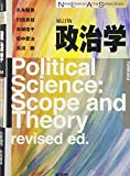政治学 補訂版 (New Liberal Arts Selection)