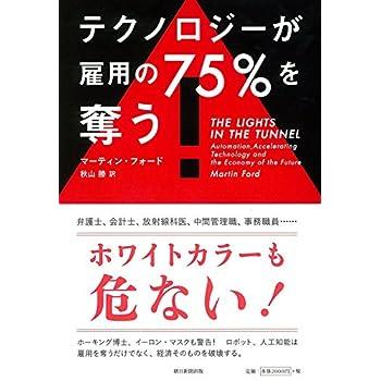 テクノロジーが雇用の75%を奪う〈電子書籍Kindle版もあります〉