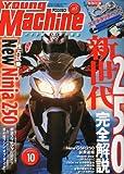 young Machine (ヤングマシン) 2012年 10月号