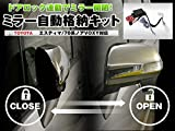 シードスタイル ミラー自動格納キット トヨタ 30プリウス 後期 エスティマ50系 ノア・VOXY 70系 200系ハイエース4型など対応 16p (B)車種:50系エスティマ~2008/12前期
