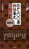 江戸三〇〇藩 物語藩史 近畿篇 (歴史新書)