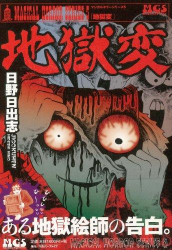 【バーゲンブック】 地獄変 マジカルホラーシリーズ5 [単行本]