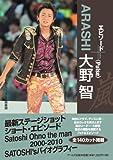 嵐 大野智 エピソードプラス -Pulse- (RECO BOOKS) [単行本(ソフトカバー)] / 石坂 ヒロユキ, Jr.倶楽部 (著); アールズ出版 (刊)