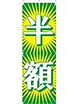 「半額」のぼり旗 2色 緑
