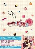 イタズラなKiss2~Love in TOKYO<ディレクターズ・カット版>DVD-...[DVD]