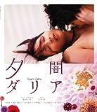夕闇ダリア(Blu-ray Disc)
