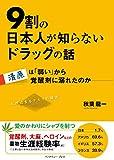 9割の日本人が知らないドラッグの話: 清原は「弱い」から覚醒剤に溺れたのか