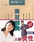 素材辞典 Vol.31 人物・女性編