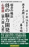 【孫子正解】シリーズ第十回