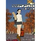 第20回CGアニメコンテスト入選作品集 [DVD]