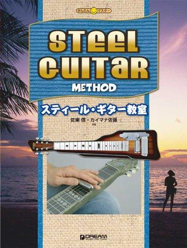 スティール・ギター教室