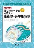 はじめの一歩のイラスト生化学・分子生物学―生物学を学んでいない人でもわかる目で見る教科書