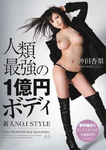 新人NO.1STYLE 人類最強の1億円ボディ 沖田杏梨 [DVD]