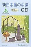 新日本語の中級 (<CD>)