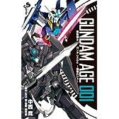 機動戦士ガンダムAGE~追憶のシド~ 001 (少年サンデーコミックス)