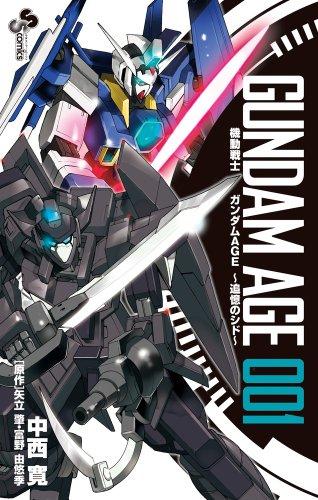 機動戦士ガンダムAGE~追憶のシド~ 1 (少年サンデーコミックス)