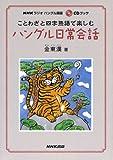 ことわざと四字熟語で楽しむハングル日常会話―NHKラジオハングル講座 (CDブック)