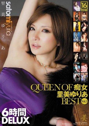 QUEEN OF 痴女 里美ゆりあBEST Vol.3 美 [DVD]