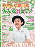 月刊ピアノ2012年3月号増刊 やさしく弾けるみんなのピアノ2012春号