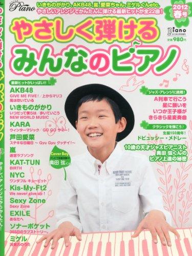 月刊ピアノ2012年3月号増刊