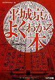 平城京がよくわかる本 (リイド文庫)