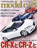 model cars (モデルカーズ) 2011年 03月号 [雑誌]