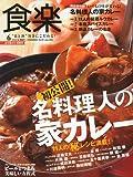 食楽 2010年 06月号 [雑誌]