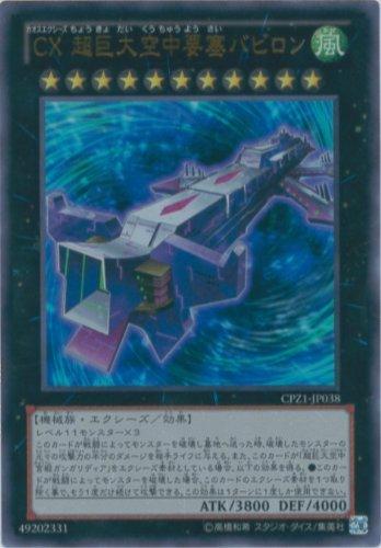 CX 超巨大空中要塞バビロン