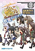 艦隊これくしょん -艦これ- 4コマコミック 吹雪、がんばります!(3) (ファミ通クリアコミックス)