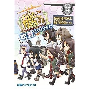 艦隊これくしょん -艦これ- 4コマコミック 吹雪、がんばります!(3) (ファミ通クリアコミックス) (Amazon)