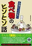 お客に言えない食べ物のヒソヒソ話 (ワンコインブックス)