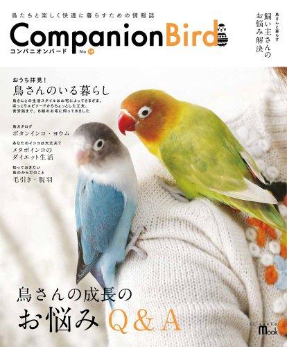 コンパニオンバード No.19: 鳥たちと楽しく快適に暮らすための情報誌 (SEIBUNDO Mook)