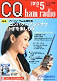CQ ham radio (ハムラジオ) 2013年 05月号 [雑誌]